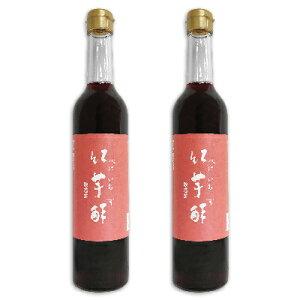 《送料無料》 飯尾醸造 紅芋酢 500ml × 2本