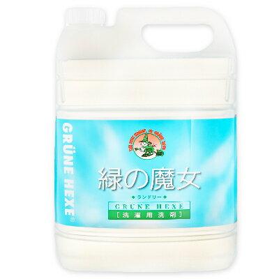 緑の魔女 ランドリー (洗濯用洗剤) 5L 業務用 フローラルの香り [ミマスクリーンケア]【衣類用 液体洗剤 詰め替え 詰替 大容量 お徳用】《あす楽》