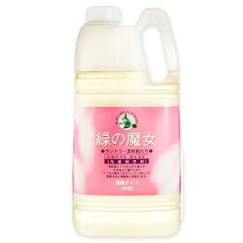《送料無料》 緑の魔女 ランドリー 柔軟剤入り(柔軟剤入 洗濯用洗剤) 2kg 業務用 フローラルの香り [ミマスクリーンケア]【衣類用 液体洗剤 大容量 お徳用】