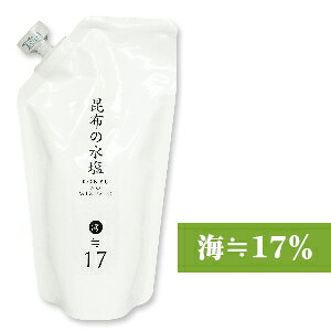 昆布の水塩 海≒17% 280ml 詰替用 スタンドパック [松前屋]【だし 旨味調味料 うま味調味料 減塩 詰め替え 詰替え】