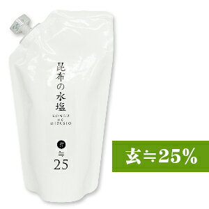 昆布の水塩 玄≒25% 280ml 詰替用 スタンドパック [松前屋]【だし 旨味調味料 うま味調味料 減塩 詰め替え 詰替え】