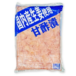 国産生姜使用 甘酢しょうが 平切 1kg (1000g) [坂田信夫商店]