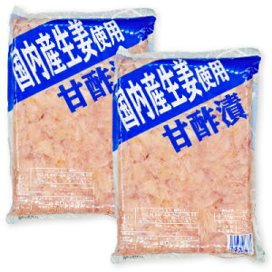 《送料無料》 国産生姜使用 甘酢しょうが 平切 1kg (1000g)× 2袋 [坂田信夫商店]