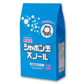シャボン玉石鹸 粉石けん スノール 紙袋 2.1kg[洗濯用粉石けん]【洗濯石鹸 粉石鹸 粉末洗剤 衣類用 洗濯 無添加 シャボン玉】《あす楽》