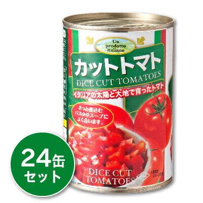 朝日 イタリア産 カットトマト缶 400g × 24缶セット 【トマト缶 トマト缶詰 カット ケース販売】《あす楽》