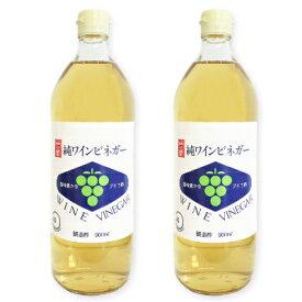 内堀醸造 純ワインビネガー 900ml × 2本 【葡萄酢 醸造酢 フルーツ酢 酢 お酢 ビネガー 白】