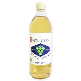 内堀醸造 純ワインビネガー 900ml 【葡萄酢 醸造酢 フルーツ酢 酢 お酢 ビネガー 白】