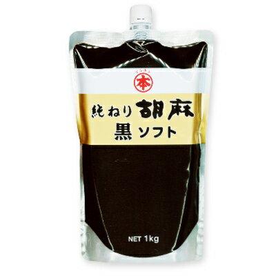 マルホン 純ねり胡麻 (黒)ソフト パウチ 1kg [竹本油脂]【ねりごま 練りごま 練りゴマ ごまペースト 黒ごま 業務用 お徳用 大容量】《あす楽》