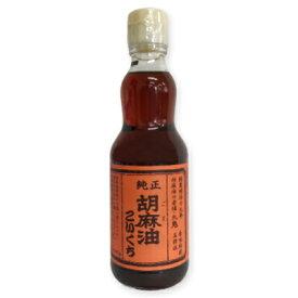 九鬼 純正胡麻油こいくち 340g 瓶 [九鬼産業]【ゴマ油 ごま油 濃口 胡麻油】