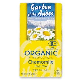 ガーデンオブアンデス ハーブティー カモミール 20袋 [有機JAS USDA]【お茶 ティー ハーブティ カフェインフリー ノンカフェイン PTハーブス】