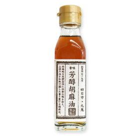 九鬼 芳醇 胡麻油 105g [九鬼産業]【ゴマ油 ごま油 胡麻油】