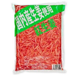 国産生姜使用 紅しょうが 千切り 1kg (1000g) [坂田信夫商店]