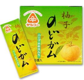 サンコー のどガム 10粒 × 15個入セット 【ガム ノドガム 菓子】