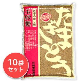 《送料無料》 宮崎製糖 玉砂糖 1kg × 10袋 [宮崎商店]【砂糖 たまざとう】