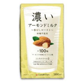 筑波乳業 濃いアーモンドミルク 香ばしロースト 1000ml [砂糖不使用]【植物性ミルク ナッツミルク つくば】
