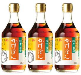 チョーコー醤油 ゆず醤油 かけぽん 400ml × 3本 【ぽん酢 ポン酢 チョーコー】