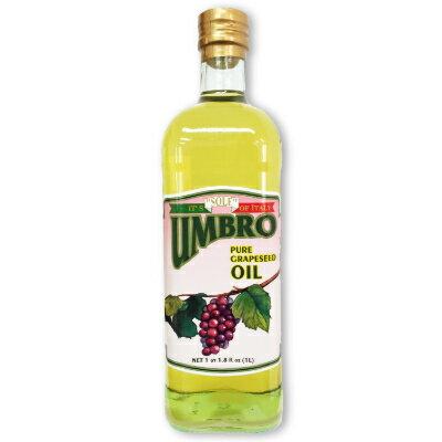 UMBRO グレープシードオイル 924g (1000ml)[オーバーシーズ]【ウンブロ グレープ シード 油 食用油】《あす楽》