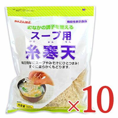 《送料無料》伊那寒天 かんてんぱぱ スープ用糸寒天100g×10個セット ケース販売 伊那食品 機能性表示食品 《あす楽》