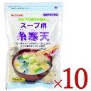 《送料無料》伊那寒天 かんてんぱぱ スープ用糸寒天 30g × 10個 伊那食品 機能性表示食品