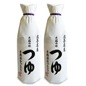 《送料無料》佐々長醸造 老舗の味 つゆ 1000ml × 2個 岩手名産