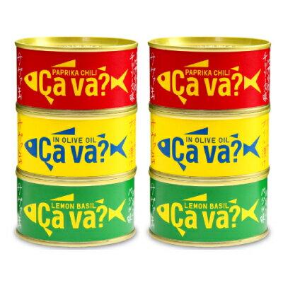 国産サバの3種セット サヴァ缶 各2個 岩手県産 《あす楽》