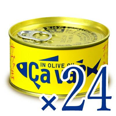 《送料無料》国産サバのオリーブオイル漬け 170g × 24缶 岩手県産 ケース販売 《あす楽》