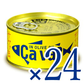 《送料無料》サヴァ缶 国産サバのオリーブオイル漬け 170g × 24缶 岩手県産 ケース販売 《あす楽》