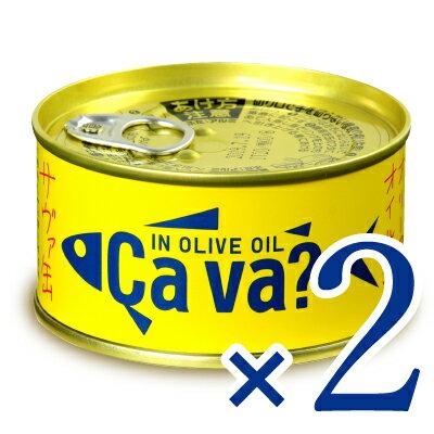 国産サバのオリーブオイル漬け 170g × 2缶 岩手県産 《あす楽》
