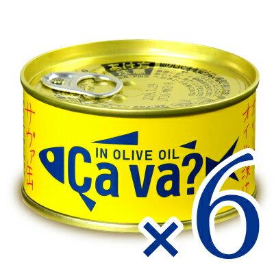 国産サバのオリーブオイル漬け 170g × 6缶 岩手県産 《あす楽》