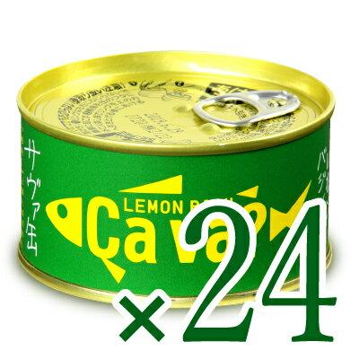 《送料無料》国産サバのレモンバジル味 170g × 24缶 岩手県産 ケース販売 《あす楽》