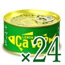 《送料無料》サヴァ缶 国産サバのレモンバジル味 170g × 24缶 岩手県産 ケース販売 《あす楽》