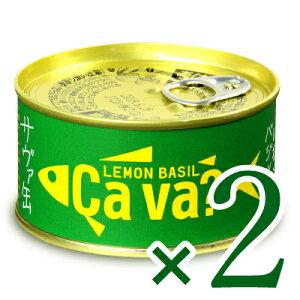 【お買い物マラソン限定!クーポン発行中】サヴァ缶 国産サバのレモンバジル味 170g × 2缶 岩手県産