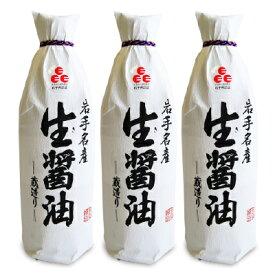 《送料無料》佐々長醸造 生醤油 濃口 1000ml × 3個 岩手名産