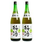 《送料無料》賀茂鶴酒造 純米酒仕込み 梅酒 1800ml × 2本