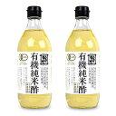 有機JAS 金沢大地 有機純米酢 500ml × 2個《あす楽》