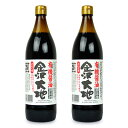 有機JAS 金沢大地 国産有機醤油 こいくち 900ml × 2個《あす楽》