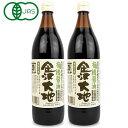 金沢大地 有機醤油 うすくち 900ml × 2本 有機JAS《あす楽》