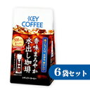 キーコーヒー 香味まろやか 水出し珈琲(粉) [35g×4袋入]×6袋セット 【アイスコーヒー 水出しコーヒー レギュラ…