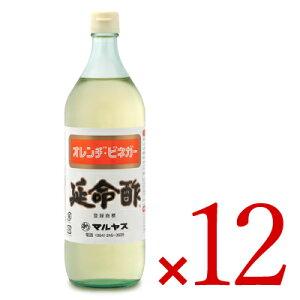 《送料無料》近藤酢店 延命酢 900ml × 12本セット ケース販売 マルヤス