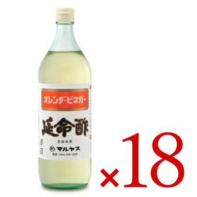 《送料無料》近藤酢店 延命酢 900ml × 18本セット ケース販売 マルヤス《あす楽》