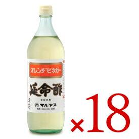 《送料無料》近藤酢店 延命酢 900ml × 18本セット ケース販売 マルヤス
