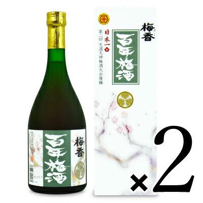 《送料無料》明利酒類 明利 梅香 百年梅酒 720ml × 2本《あす楽》