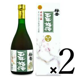 《送料無料》明利酒類 明利 梅香 百年梅酒 720ml × 2本
