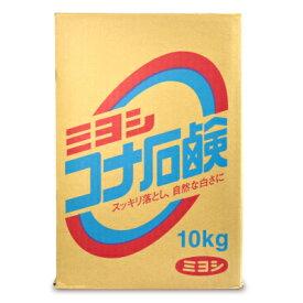 《送料無料》ミヨシ石けん MIYOSHI コナボール 洗濯石鹸 10kg