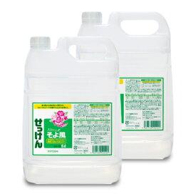 《送料無料》ミヨシ石鹸 液体せっけん そよ風 5L (5000mL) × 2個 [MIYOSHI]《あす楽》