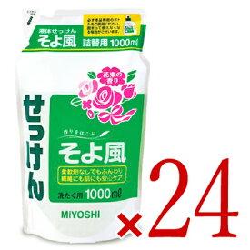 《送料無料》ミヨシ石けん MIYOSHI 液体せっけんそよ風 詰替 1000ml×24個セット ケース販売