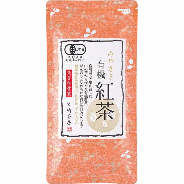 宮崎茶房 有機紅茶 リーフタイプ 50g [有機JAS]【健康茶 茶 お茶 日本茶 無添加 国産 有機栽培 オーガニック】《あす楽》