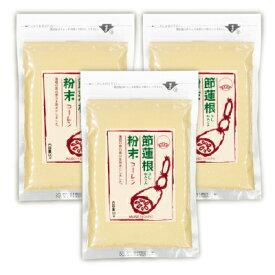 《メール便で送料無料》節蓮根粉末 50g × 3袋 無双本舗 国産