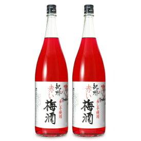 《送料無料》中野BC 赤い梅酒 1.8L × 2本《あす楽》