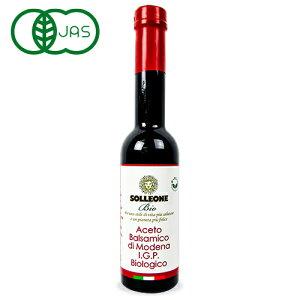日欧商事 ソル・レオーネ・ビオ オーガニック バルサミコ酢 レッドラベル 250ml 有機JAS